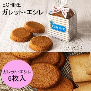 エシレ ガレット・エシレ バター クッキー 6枚入 ホワイトデー2021 お返し ギフト
