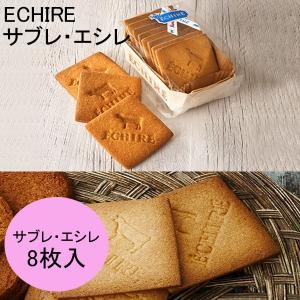 エシレ サブレ・エシレ バター クッキー 8枚入 ホワイトデー2021 お返し ギフト