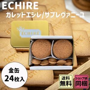 エシレ ガレット・エシレ 8枚 サブレ ヴァニーユ 16枚 バター クッキー ホワイトデー2021 ...