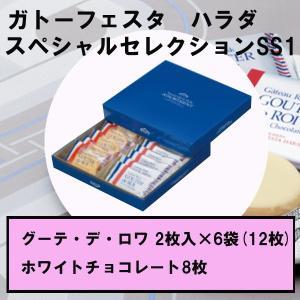 ガトーフェスタ ハラダ ラスク スペシャル・セレクション詰め合せ SS1 母の日 父の日 ギフト
