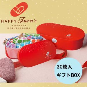 亀田製菓 ハッピーターンズ happy turn's ハッピーポップ30個 お中元 ギフト