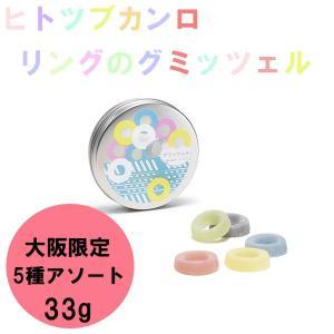 ヒトツブカンロ グミッツェル リング缶 5種アソート グミ 手土産 ギフト