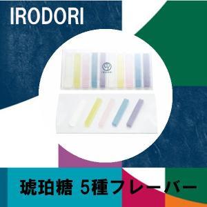 鶴屋吉信 IRODORI限定 琥珀糖 5種アソート 10個セット