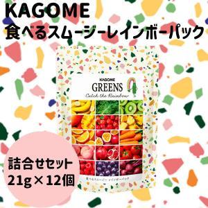 KAGOME GREEN 食べるスムージー レインボーパック 21g 12個入 限定販売 クリスマス...