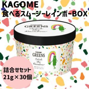 KAGOME GREEN 食べるスムージー レインボーBOX 21g 30個入 限定販売 クリスマス...