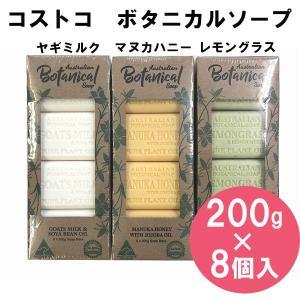 コストコ BOTANICAL BAR SOAP オーストラリアン ポタニカルソープ 200g×8個 ...