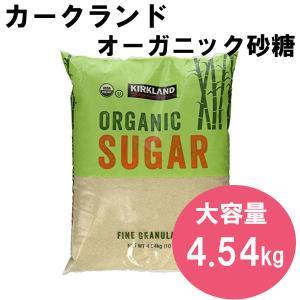 カークランド オーガニック 砂糖 4.54kg 大容量 業務用