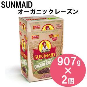 コストコ SUNMAID オーガニックレーズン 907g×2