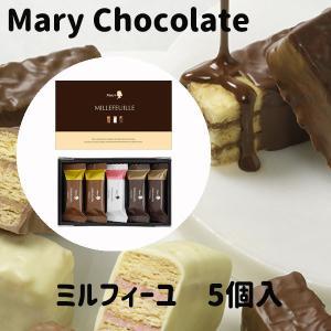 Mary chocolate メリーチョコレート ミルフィーユ 5個 チョコレート ギフト 手土産