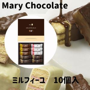 Mary chocolate メリーチョコレート ミルフィーユ 10個 チョコレート ギフト 手土産