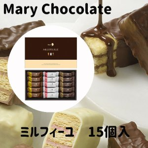 Mary chocolate メリーチョコレート ミルフィーユ 15個 チョコレート ギフト 手土産