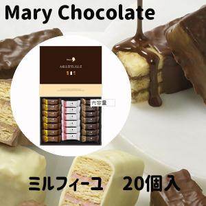 Mary chocolate メリーチョコレート ミルフィーユ 20個 チョコレート ギフト 手土産