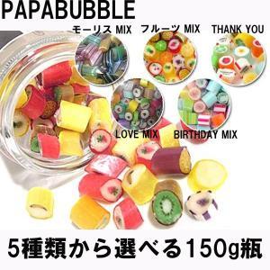 papabubble パパブブレ キャンディー 170g 瓶タイプ お返し お中元 ギフト