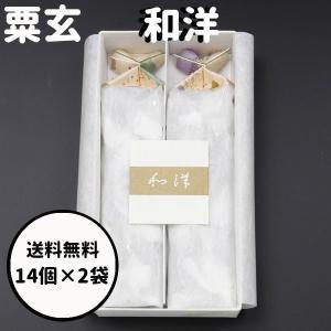 粟玄 和洋 WAYO 14個入 2袋セット 大阪土産 手土産 ギフト