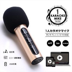 一人カラオケ カラオケマイク スマホ タブレット エコー 機能付き USB充電 PDF説明書 パソコ...