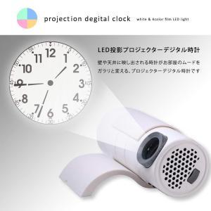 プロジェクターデジタル時計 プロジェクター時計 プロジェクションクロック プロジェクター おしゃれ 壁掛け時計 インテリア PDF説明書付き ホワイト White