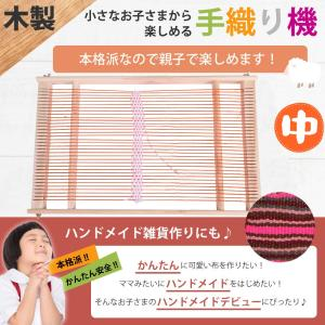 手織り機 織り機 おりき 卓上手織り機 裂き織り さきおり ハンドメイド DIY 手作り 【動画マニュアル付属】【サイズ:中】
