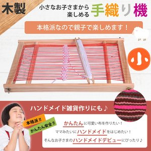 手織り機 織り機 おりき 卓上手織り機 裂き織り さきおり ハンドメイド DIY 手作り 【動画マニュアル付属】【サイズ:小】