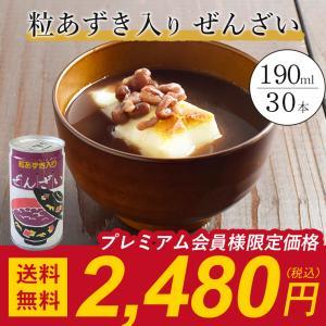 ぜんざい 粒あずき入り 缶入りぜんざい 国産あずき使用 190g×30本 おしるこ 箱買い|plumsyokuhin