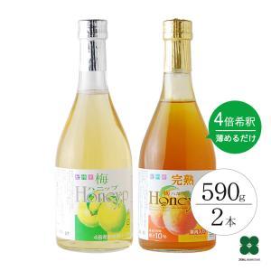 母の日 2021 ギフト 梅シロップ 梅ジュース セット 梅ハニップ 完熟梅ハニップ 梅 贈り物|plumsyokuhin