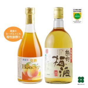 母の日 2021 ギフト 梅酒 梅シロップ セット 熊野梅酒と完熟梅ハニップ 梅酒と梅ドリンク|plumsyokuhin