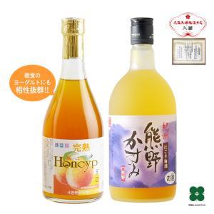 母の日 2021 ギフト 梅酒 梅シロップ セット 熊野かすみと完熟梅ハニップ 梅酒と梅ドリンク|plumsyokuhin