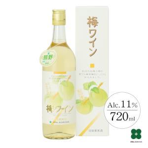 ● 梅ワイン(白) ● 原材料名  梅、砂糖 ● 内容量 720ml ● アルコール度数 11度 和...