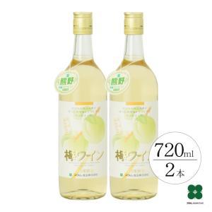 梅ワイン(白)720ml×2本 果実酒 梅 plumsyokuhin