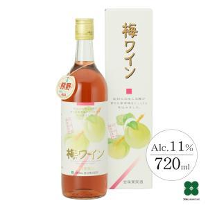 ● 梅ワイン(ロゼ) ● 原材料名  梅、砂糖、花螺李(からり) ● 内容量 720ml ● アルコ...