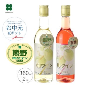 ● 梅ワイン(白・ロゼ) ● 原材料名  (白)梅、砂糖 (赤)梅、砂糖、花螺李(からり) ● 内容...