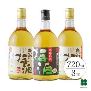 梅酒 セット 古道の恵A 720ml×3本 熊野梅酒 本場紀州梅酒|plumsyokuhin