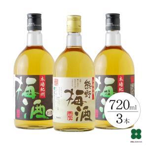 梅酒 セット 古道の恵B 720ml×3本 本場紀州梅酒 熊野梅酒|plumsyokuhin