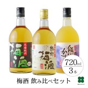 ●梅酒飲み比べセット 720ml×3本 ●原材料名 【熊野梅酒】梅、ブランデー、醸造アルコール、砂糖...