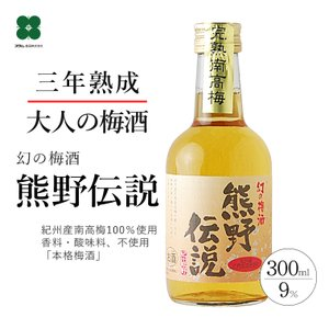 梅酒 母の日 2021 ギフト 熊野伝説 幻の梅酒 ミニボトル ポイント消化 お酒|plumsyokuhin