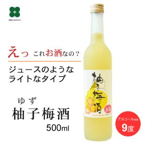 梅酒 母の日 2021 ギフト 柚子梅酒 飲みやすい梅酒 500ml ゆず梅酒|plumsyokuhin