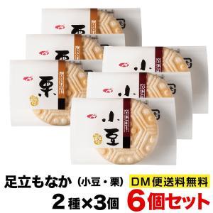 足立 もなか 小豆 栗 2種類 6個セット ポスト投函便 送料無料 ポイント消化 500円