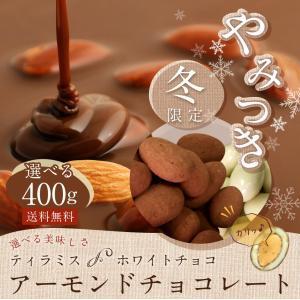 アーモンドチョコ 400g ティラミスチョコ ホワイトチョコ 選べる  やみつきになる美味しさ ポス...