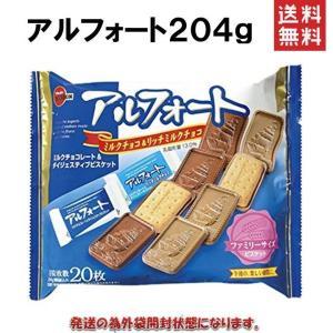 訳あり アルフォート 204g 約20枚 ミルクチョコ&リッチミルクチョコ  ポスト投函便 ポイント...