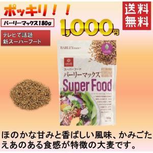 はくばく スーパーフード バーリーマックス 180g スーパー大麦 ポスト投函便 送料無料