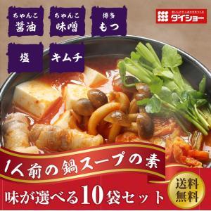 業務用 なべスープの素 1人前 10袋セット 選べる キムチ鍋 もつ鍋 ちゃんこ鍋 味噌  醤油 塩...