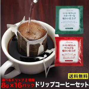 500円ポッキリドリップコーヒーです。 2種類から選べます。  商品説明 スペシャルブレンド  1杯...