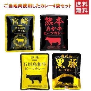 送料無料 ご当地 ブランド肉使用 カレー 4種類セット 宮崎...