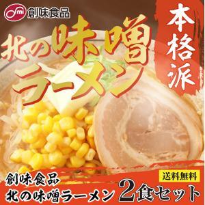 創味 北の味噌ラーメン 2食セット 京都の人気調味料屋が作るプロが認めた業務用スープ使用 ポスト投函便 送料無料|plumterracenet