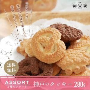 訳あり 神戸 クッキー 280g 北海道産小麦粉使用 アソート クッキー ポスト投函便 送料無料