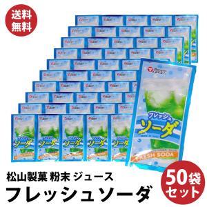【 送料無料 】 1000円 送料無料 ポッキリ 懐かしい! 駄菓子 の定番 粉末 ジュースシリーズ フレッシュソーダ 松山製菓 の 粉末ジュース 50袋 大人買い|plumterracenet