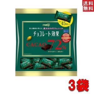 お得な3袋セット チョコレート効果カカオ72%大袋 チョコレート効果 明治 チョコレート効果カカオ7...