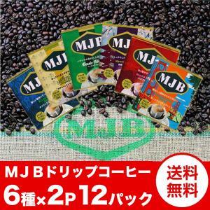 MJBドリップコーヒー バラエティーセット 6種類×2pパック ポスト投函便 送料無料|plumterracenet
