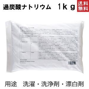 過炭酸ナトリウム (酸素系漂白剤) 1kg KEK  粉末 洗濯槽 クリーナー 衣類用 食器用 洗剤...