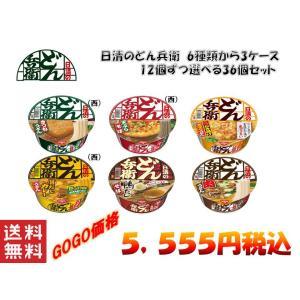 日清 の どん兵衛 (各種) 選べる 合計3ケース 1ケース 12個 36個入 セット GOGO価格 5.555円 plumterracenet