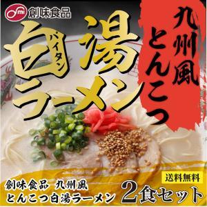 創味 九州風 とんこつ 白湯 ラーメン 2食セット 京都の人気調味料屋が作るプロが認めた業務用スープ使用 ポスト投函便 送料無料|plumterracenet
